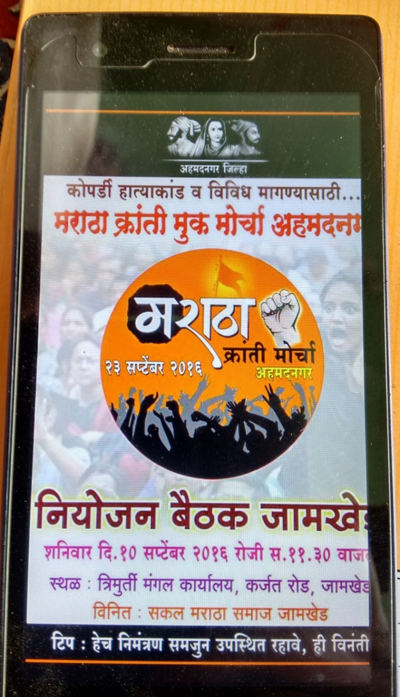 A message about the upcoming rally on September 23 in Ahmednagar, where Kopardi village is located, received via WhatsApp.