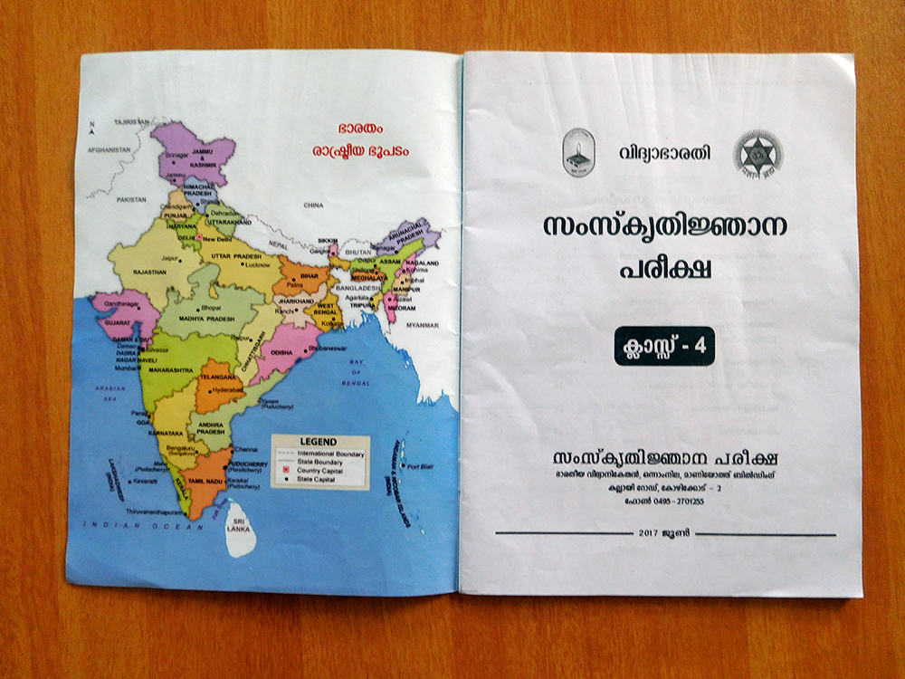 A political map of India in one of the books circulated by the Vidya Bharti in Kerala.