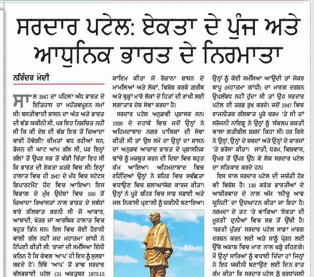 The Punjabi Tribune