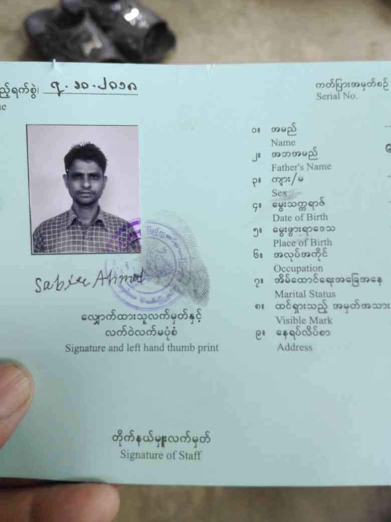 National verification card issued to one of the seven deported Rohingyas.