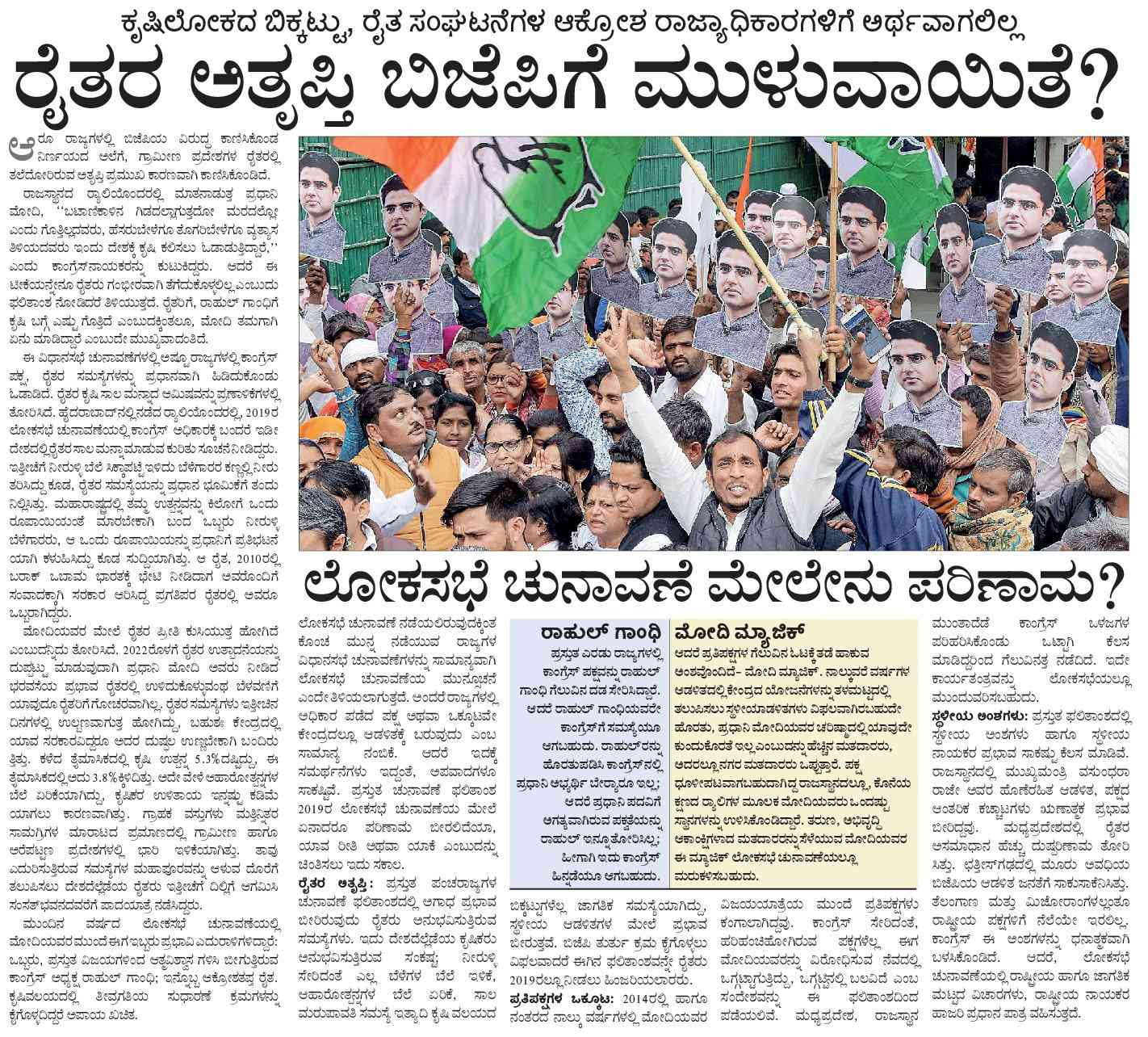 Newspaper: Prajavani
