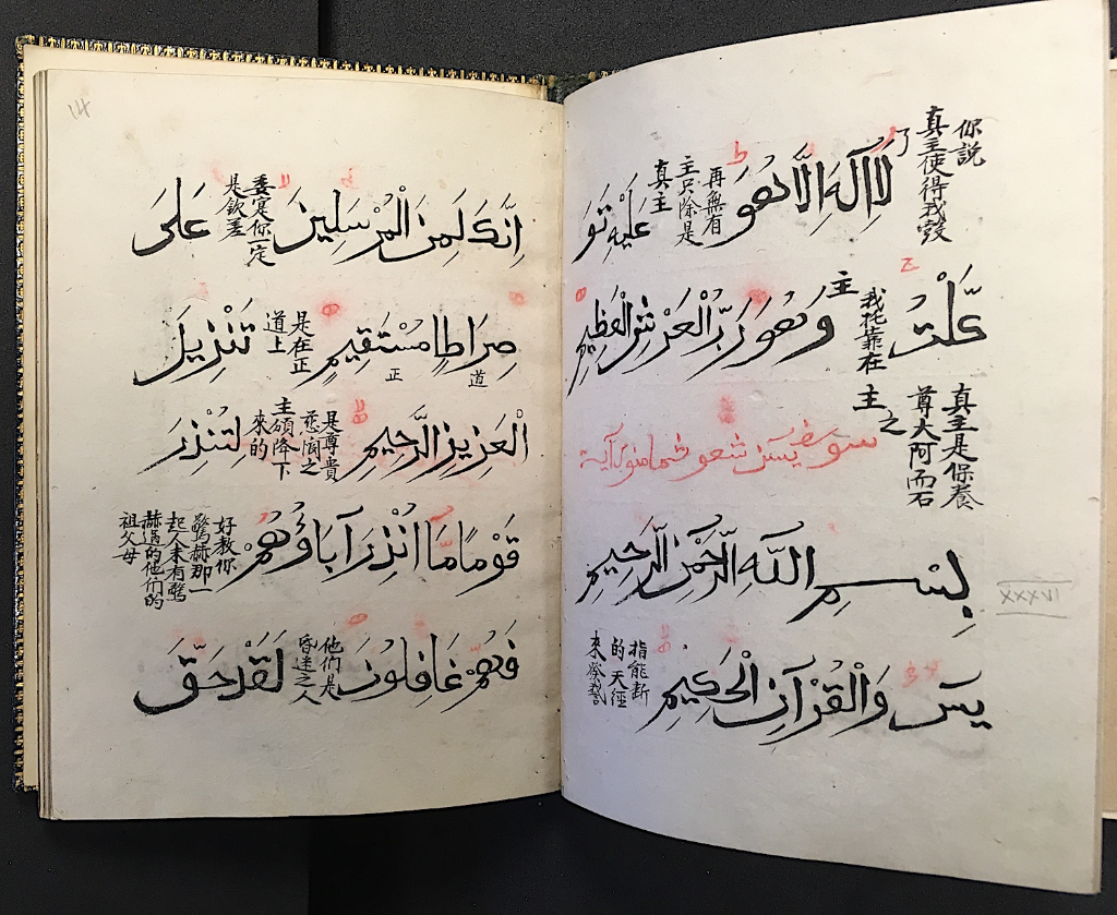 The beginning of Sūrah 36, Yasin from a 19th-century Qur'an with Chinese translation, formerly belonging to the presumably Muslim Admiral at Amoy. Image credit: British Library/(BL IO Islamic 3440, f. 13v-14r)