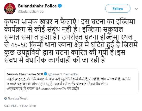 सुरेश चव्हाणके के ट्वीट को ख़ारिज करता बुलंदशहर पुलिस का ट्वीट