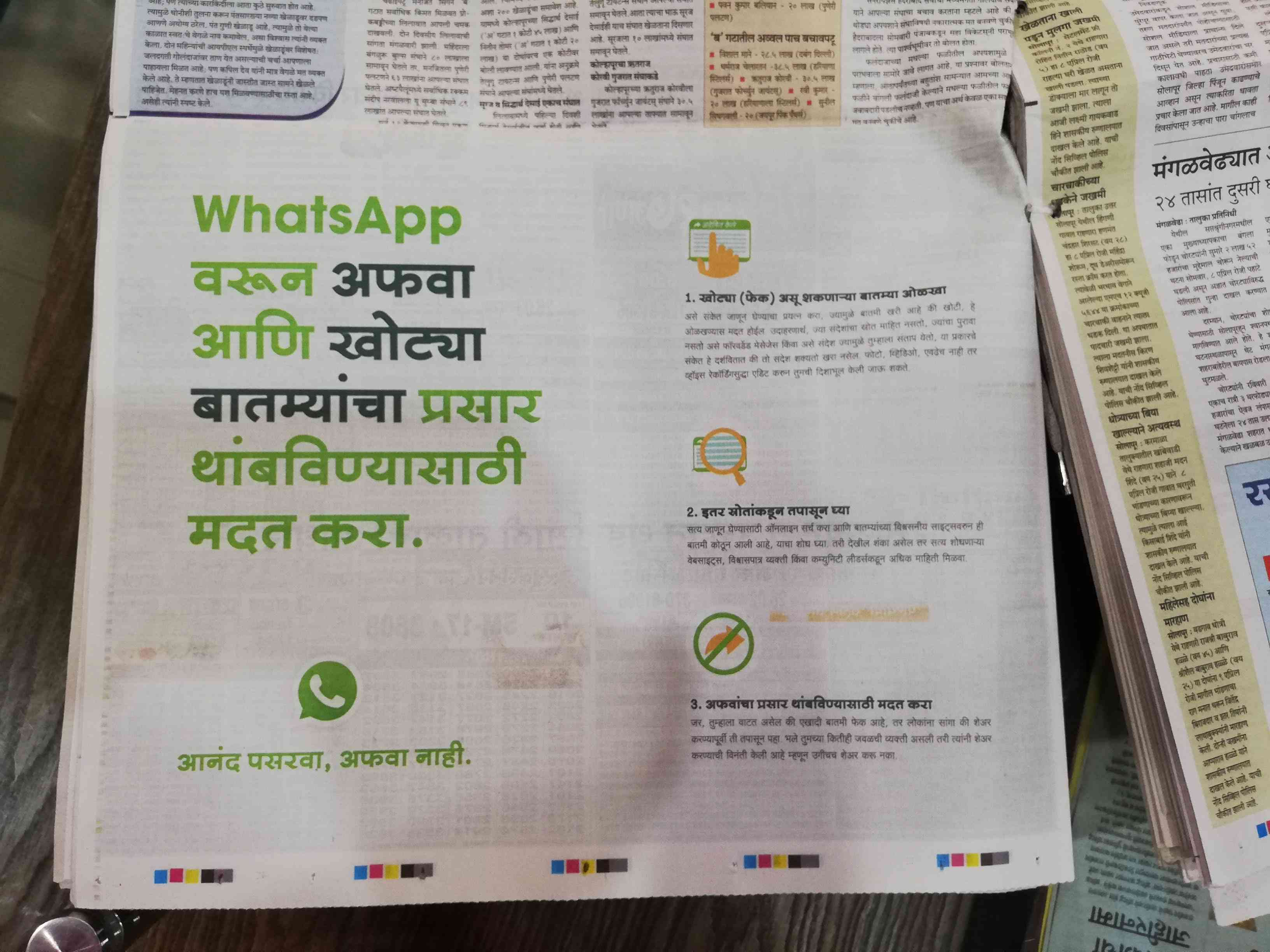 An ad in a Marathi newspaper asks people to help curb the spread of fake news and inflammatory messages on WhatsApp. (Photo credit: Mridula Chari).