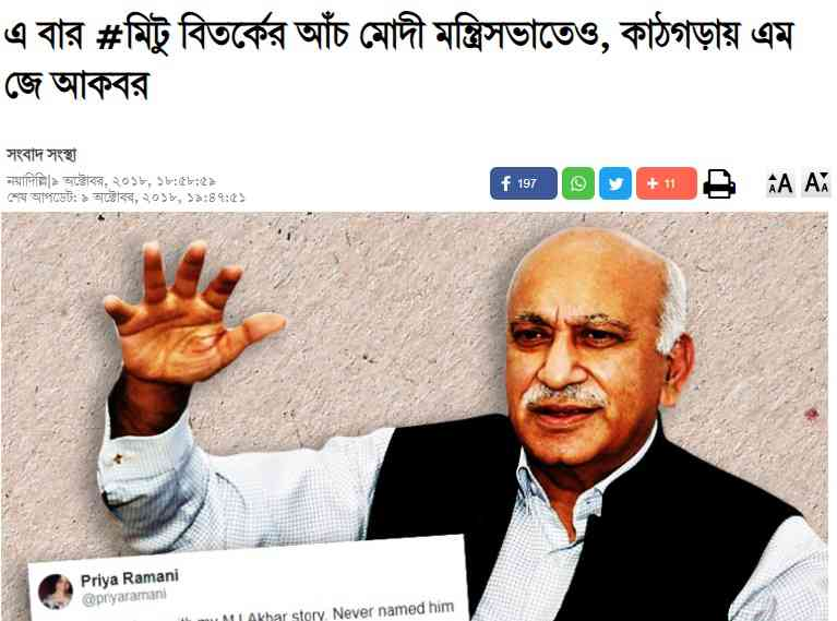 """The Bengali-language Ananda Bazar Patrika ran the Akbar story on page 6 with the headline, """"#MeToo controversy singes the Modi government, MJ Akbar in the dock"""""""