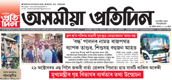 The front page of Asomiya Pratidin on November 4.