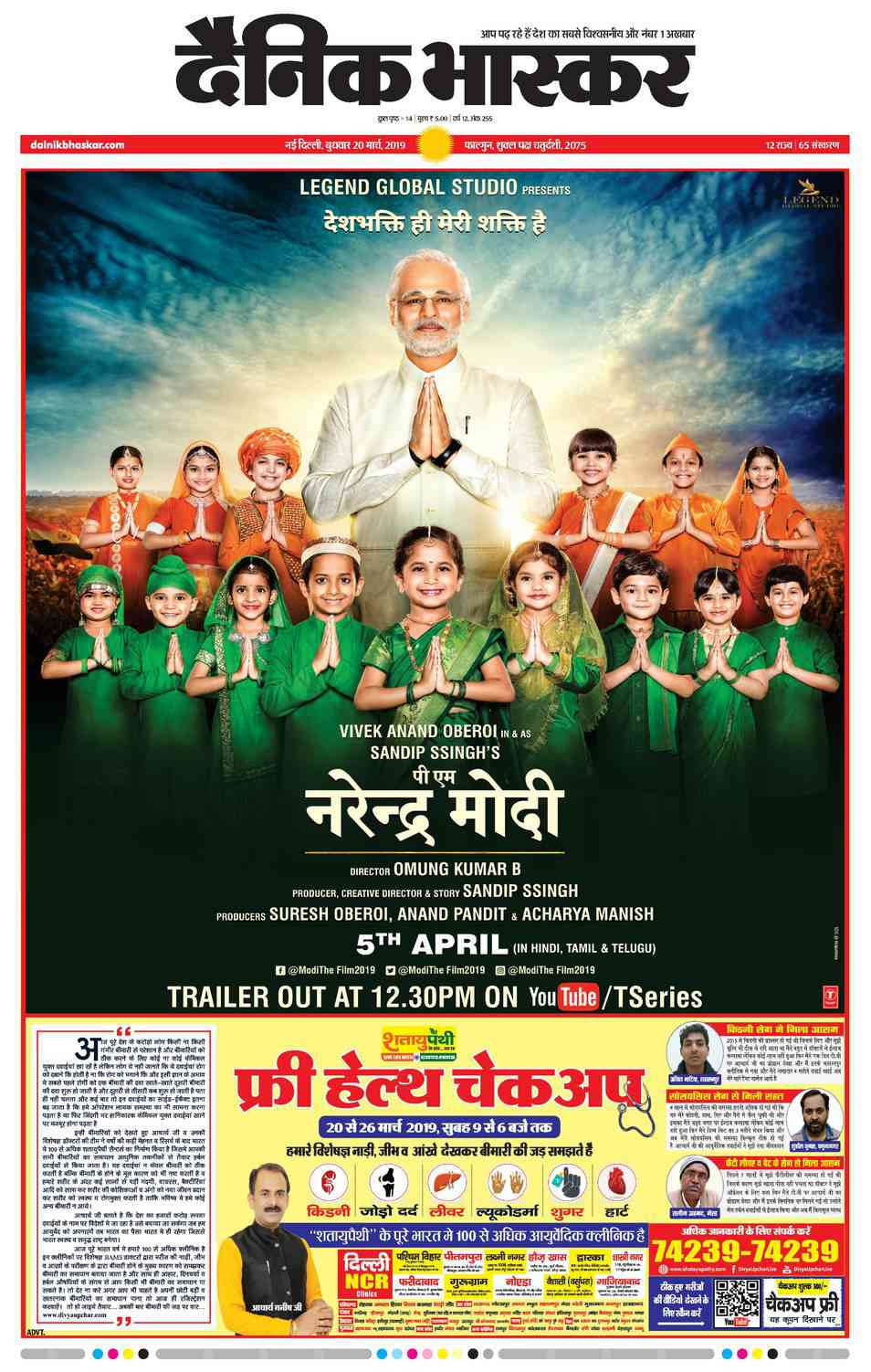 The front-page advertisement of 'PM Narendra Modi' film on March 20 in Dainik Bhaskar.