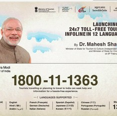 Incredible India: Four lessons from the recently launched tourist helpline