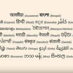 हमारी भाषाई विविधता से जुड़ी 10 बातें जो शायद ही आपको पता हों