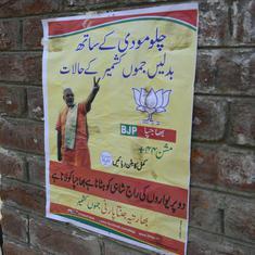 जिस कश्मीर घाटी में लोग भाजपा का नाम तक सुनना नहीं चाहते वहां उसे इतने उम्मीदवार कैसे मिले?