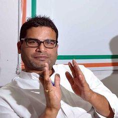 उत्तर प्रदेश में हार से गुस्साए कांग्रेसी कार्यकर्ता बोले, 'पीके' को खोजने वाले को ईनाम मिलेगा