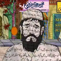 आरटीआई के इस विज्ञापन में उर्दू को मुसलमानों की भाषा बताने की सोच का अपना एक इतिहास भी है