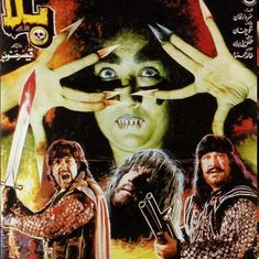 Haseena Atom Bomb! Black Cat! Adam Khor! The twisted and terrific world of the Pashto horror film
