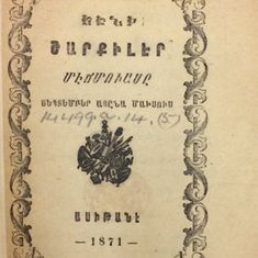 A rose by any other name: When Turkish was written in the Greek, Armenian and even Syrian script