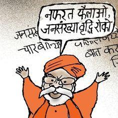 कार्टून : संन्यासी से राजनेता बने साक्षी महाराज आजकल जनसंख्या विशेषज्ञ भी हैं