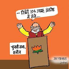 कार्टून : यहां हर चीज चुनावी है!