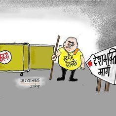 कार्टून : अपना देशभक्ति का प्रमाणपत्र हमेशा साथ लेकर चलें