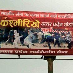 मेरठ और चित्तौड़गढ़ की घटनाएं बताती हैं कि कश्मीरियों के खिलाफ असंतोष किस हद तक बढ़ रहा है