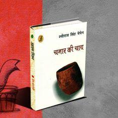 चमार की चाय : दलित समुदाय का दर्द, जो काफी हद तक पाठकों से अछूत ही बना रहता है