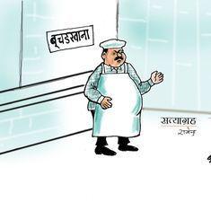 कार्टून : कागजी ये कार्रवाई जानलेवा है