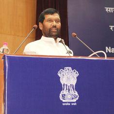 प्याज की बढ़ती कीमत रोक पाना केंद्र सरकार के हाथ में नहीं है : राम विलास पासवान