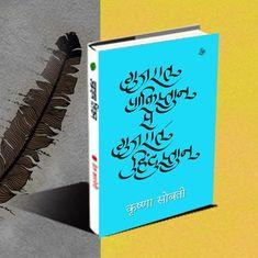 गुजरात पाकिस्तान से गुजरात हिंदुस्तान : तक़सीम हुई देह में  न बंट सकी रूह का दर्द