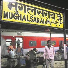 मुगलसराय का नाम दीनदयाल उपाध्याय रेलवे स्टेशन होगा