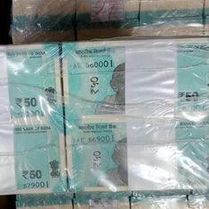 आरबीआई ने 50 रुपये का नया नोट लाने की घोषणा की