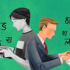 जिन्हें लगता है हिंदी अब भी खतरे में है, यह खबर उनके लिए है