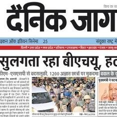 Blaming the victims: How the Hindi press reported the lathicharge on BHU students