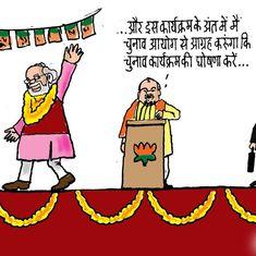 क्यों गुजरात चुनाव की तारीखों के ऐलान में देरी भाजपा के लिए 'पावर प्ले' साबित हुई है