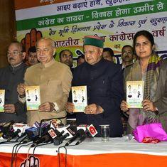 हिमाचल प्रदेश : कांग्रेस का घोषणापत्र जारी, किसानों को ब्याज-मुक्त ऋण, छात्रों को लैपटॉप का वादा