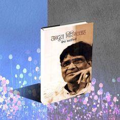 अब्दुल बिस्मिल्लाह - श्रेष्ठ कहानियां : उस ताने-बाने की खोज-खबर जिससे हिंदुस्तानी समाज बना है