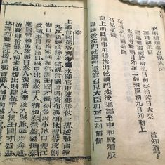 Photos: Old Chinese gazettes offer a glimpse of life during the Qing Dynasty