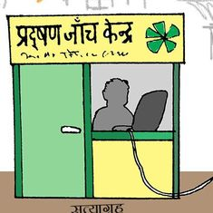 कार्टून : इस प्रदूषण की भी जांच होनी चाहिए