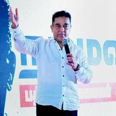 कमलहासनद्वारा एक नयी राजनीतिक पार्टी बनाए जाने सहित आज के ऑडियो समाचार