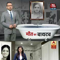 श्रीदेवी की मौत पर मीडिया कवरेज की बॉलीवुड द्वारा आलोचना किए जाने सहित आज की प्रमुख सुर्खियां