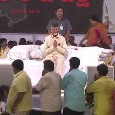 आंध्र प्रदेश के मुख्यमंत्री एन चंद्रबाबू नायडू ने 12 घंटे का अनशन शुरू किया