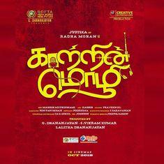 Jyotika's 'Tumhari Sulu' Tamil remake titled 'Kaatrin Mozhi'