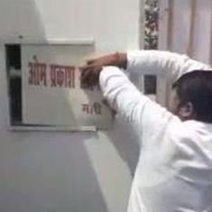 उत्तर प्रदेश : शराब पीने को लेकर विवादित बयान देने वाले मंत्री के घर पर अंडे-टमाटर फेंके गए