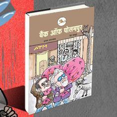 बैंक ऑफ पोलमपुर : नीरवों और माल्याओं के साथ बैंकों की चुटीली किस्सागोई