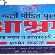 भाजपा के दो सांसदों ने महिलाओं से परेशान लोगों के लिए पुरुष आयोग बनाने की मांग की