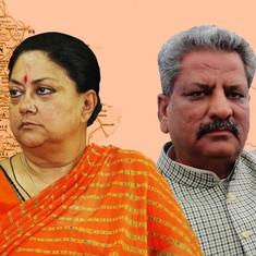 राजस्थान में वसुंधरा राजे के एकछत्र राज के दिन लद गए हैं?