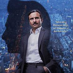 Stock market thriller 'Baazaar' starring Saif Ali Khan, to hit screens on October 26