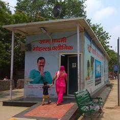 मोहल्ला क्लीनिक : दिल्ली सरकार की इस अच्छी पहल के साथ दिक़्क़त क्या है?