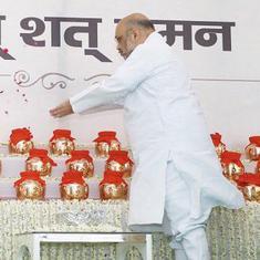 'अस्थि कलश यात्रा तो बहाना है, भाजपा को 2019 के लिए एक इवेंट करवाना है!'