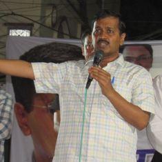 केजरीवाल सरकार ने आम आदमी पार्टी को नोटिस भेजा, 27 लाख रु चुकाकर दफ्तर खाली करने को कहा