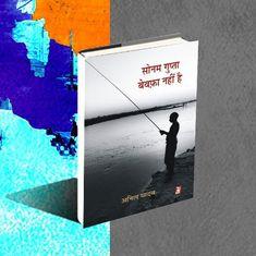 सोनम गुप्ता बेवफा नहीं है : अपने समाज की वह तस्वीर जिसे हम पहचानते तो हैं, बस देखना नहीं चाहते