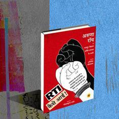 RTI कैसे आई : लोकतंत्र को कारगर बनाने के लिए अपने हाथ जलाने वालों की संघर्ष यात्रा