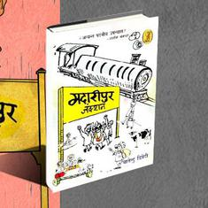 मदारीपुर जंक्शन : जहां उतरते ही आप रह-रहकर हंसेंगे और कभी अपना दिल भी भारी पाएंगे